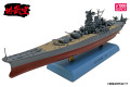 講武堂 1/1000 日本海軍 戦艦 大和 1945