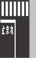 ヒコセブン 1/43 ディスプレイベース:直線道路 (横断歩道・止まれ表示付) *寸法:280mm x 178mm