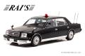 RAI'S (レイズ) 1/18 トヨタ センチュリー (GZG50) 2005 警察本部警備部要人警護車両 限定400台