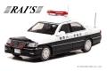 RAI'S (レイズ) 1/43 トヨタ クラウン (JZS171) 2004 神奈川県警察地域部自動車警ら隊車両(027) ※限定700台