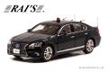 RAI'S (レイズ) 1/43 レクサス LS600h 2017 警察本部警備部要人警護車両 ※限定1.000台