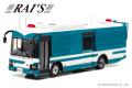 [予約]RAI'S (レイズ) 1/43 いすゞ エルガミオ 2018 警察本部警備部機動隊大型人員輸送車両 限定600台