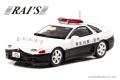 [予約]RAI'S (レイズ) 1/43 三菱 GTO Twin Turbo MR (Z15A) 1997 神奈川県警察高速道路交通警察隊車両 (510) 限定700台
