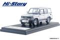 Hi-Story(ハイストーリー) 1/43 トヨタ ランドクルーザー 70 PRADO SXワイド (1993) ブルーイッシュシルバーメタリック