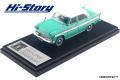 Hi-Story(ハイストーリー) 1/43 PRINCE SKYLINE DELUXE (1957) グリーン