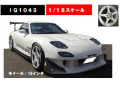 ignition model(イグニッションモデル) 1/18 マツダ RX-7 (FD3S) RE Amemiya White ★生産予定数:120pcs