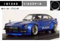 ignition model(イグニッションモデル) 1/43 PAMDEM S30 Z Blue Metallic ★生産予定数:140pcs