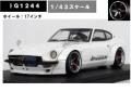ignition model(イグニッションモデル) 1/43 PAMDEM S30 Z White ★生産予定数:120pcs