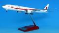 全日空商事 1/200 777-300ER 次期政府専用機 80-1111 完成品(WiFi レドーム・ギア付き)
