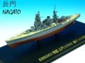 KB SHIPS 1/1100 戦艦 長門 (1944) ※再入荷