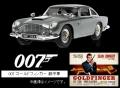 """MATTEL(マテル) 1/18 アストンマーチン DB5 ボンドカー """"007 ゴールドフィンガー""""  ※ヘリテージ"""