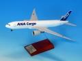 全日空商事 1/200 777F JA771F ANA CARGO 完成品(ギアつき)