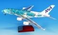 [予約]全日空商事 1/200 A380 JA382A FLYING HONU エメラルドグリーンスナップフィットモデル(WiFiレドーム・ギアつき)