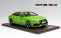 [予約]MOTORHELIX(モーターへリックス) 1/18 Audi RS7 2017 sportback performance Apple Green Metallic