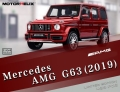 [予約]MOTORHELIX(モーターへリックス) 1/64 Mercedes AMG G63 (2019) レッド