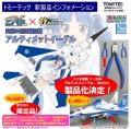 トミーテック 技MIX 1/144 <限定> ニパ子専用 F-15GH アルティメットイーグル