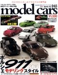 モデルカーズ245(2016年10月号)ネコ・パブリッシング