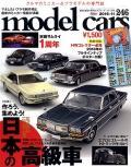 モデルカーズ246(2016年11月号)ネコ・パブリッシング