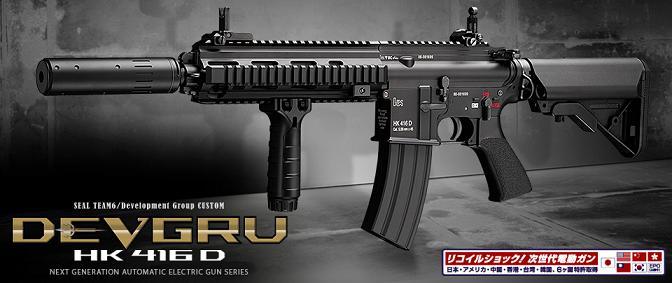 【18才以上用】【超高性能】【初心者】 東京マルイ  【次世代電動ガン】 DEVGRU Custom HK416D