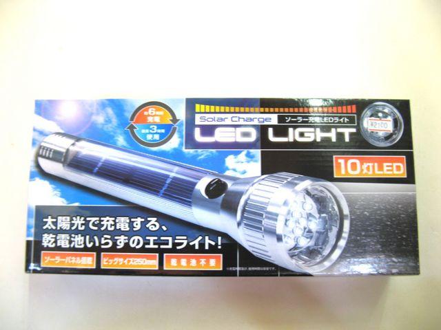 エコライト LED