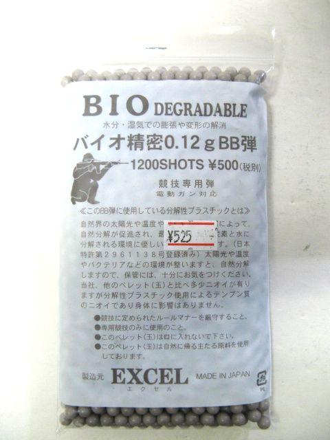 【7才&10才以上用】 EXCEL(エクセル)  【BIO(バイオ)BB弾】 0.12g 1200発 <GRAY(グレー)>