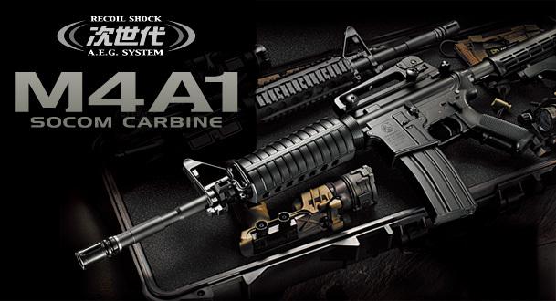 【18才以上用】【超高性能】【初心者】 東京マルイ  【次世代電動ガン】 M4A1 SOCOM CARBINE