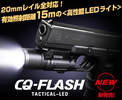 東京マルイ CQ−FLASH  CQフラッシュ LED ライト