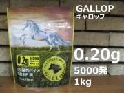 【18才以上用】 GALLOP(ギャロップ)  【BIO(バイオ)BB弾】 生分解性バイオ 精密BB弾 0.20g 5000発 <White(ホワイト)>