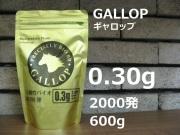【18才以上用】 GALLOP(ギャロップ)  【BIO(バイオ)BB弾】 生分解性バイオ 精密BB弾 0.30g 2000発 <White(ホワイト)>
