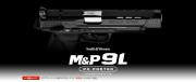 【18才以上用】【高性能】【初心者】 東京マルイ  【ガスブローバック】 M&P 9L PC PORTED  M&P 9L PCポーテッド