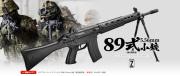 【18才以上用】【高性能】【初心者】 東京マルイ  【ガスブローバック マシンガン】 89式5.56mm小銃 〈固定銃床型〉