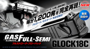 東京マルイ  【ガスブローバック フルオート】 GLOCK 18C <フル/セミオート切替式>