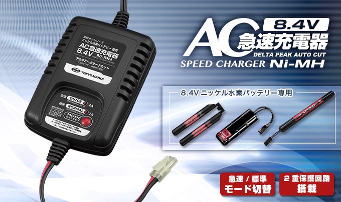 【18才以上用】 東京マルイ  【サプライグッズ】【充電器/チャージャー】 8.4V AC急速充電器 ニッケル水素バッテリー専用