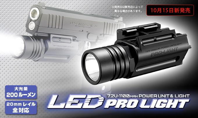 東京マルイ  【オプションパーツ/ライト】 LED PRO LIGHT