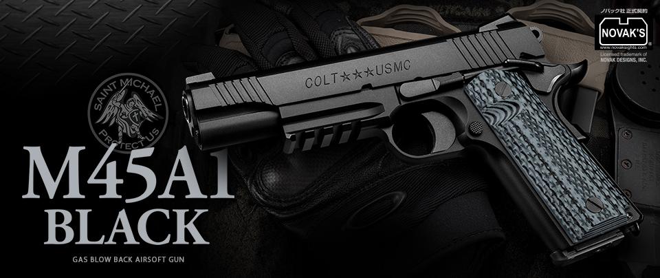 東京マルイ ガスブローバック ハンドガン M45A1 Black
