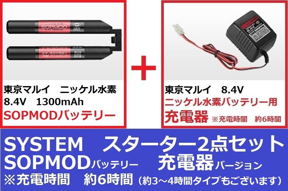 【18才以上用】 東京マルイ  【バッテリー】【充電器】 SYSTEM スターター2点セット SOPMODバッテリー 充電器バージョン(約6時間)