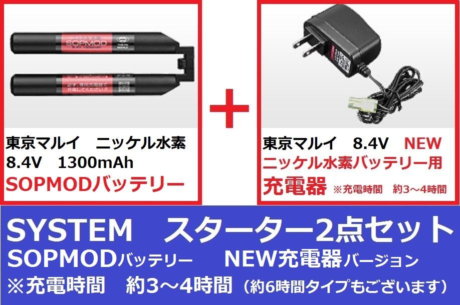 【18才以上用】 東京マルイ  【バッテリー】【充電器】 SYSTEM スターター2点セット SOPMODバッテリー NEW充電器バージョン(約3~4時間)