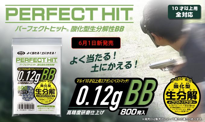 【10才以上用】 東京マルイ  【BIO(バイオ)BB弾】 PETFECT HIT BIO(パーフェクトヒット バイオ) 0.12g 800発 <GRAY(グレー)>