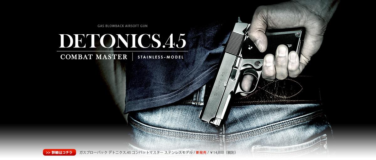 【18才以上用】【高性能】【初心者】 東京マルイ  【ガスブローバック】 DETONICS.45 COMBAT MASTER STAINLESS-MODEL(デトニクス.45 コンバットマスター ステンレスモデル)