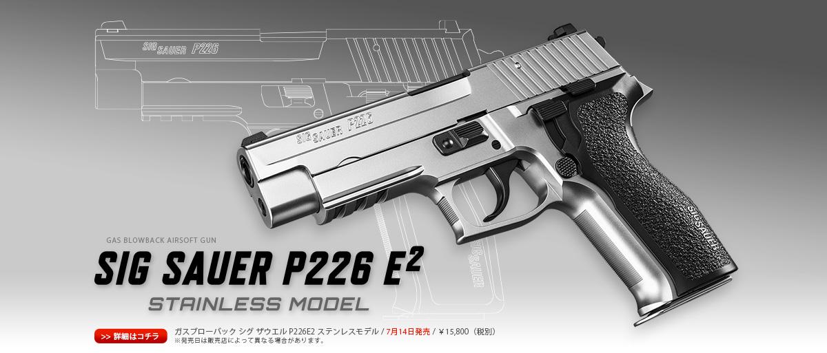 【18才以上用】【高性能】【初心者】 東京マルイ  【ガスブローバック】 SIG SAUER P226 E2 <STAINLESS MODEL> シグ ザウエル P226 E2 <ステンレスモデル>