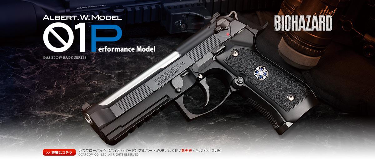 【レギュラーモデル】【vol.16】【18才以上用】 東京マルイ  【ガスブローバック】 ALBERT.W.MODEL 01 Performance Model  アルバート.W.モデル 01P