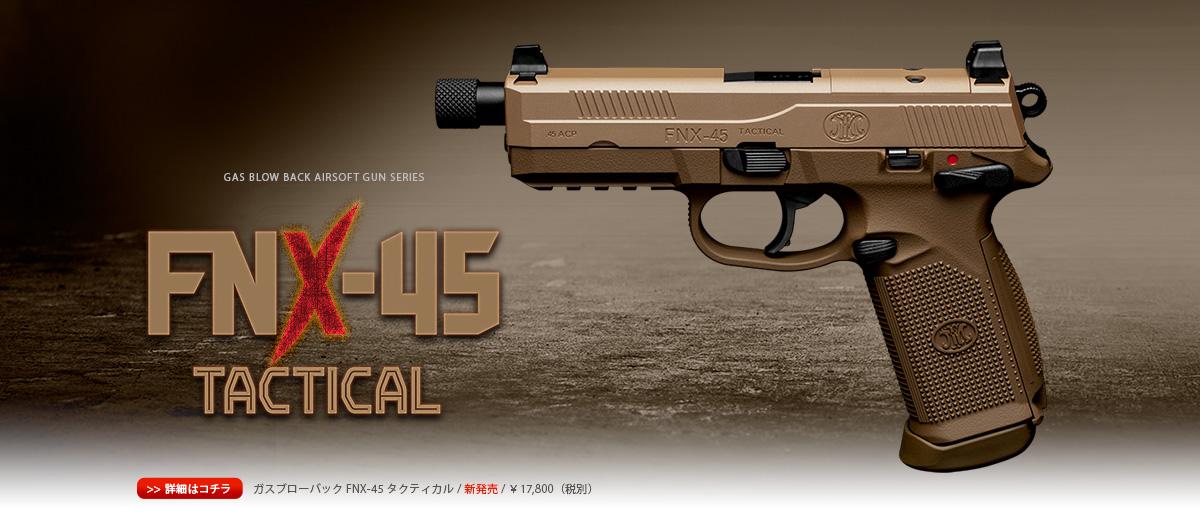 【18才以上用】【高性能】【初心者】 東京マルイ  【ガスブローバック】 FNX-45 TACTICAL(エフエヌエックス45 タクティカル)