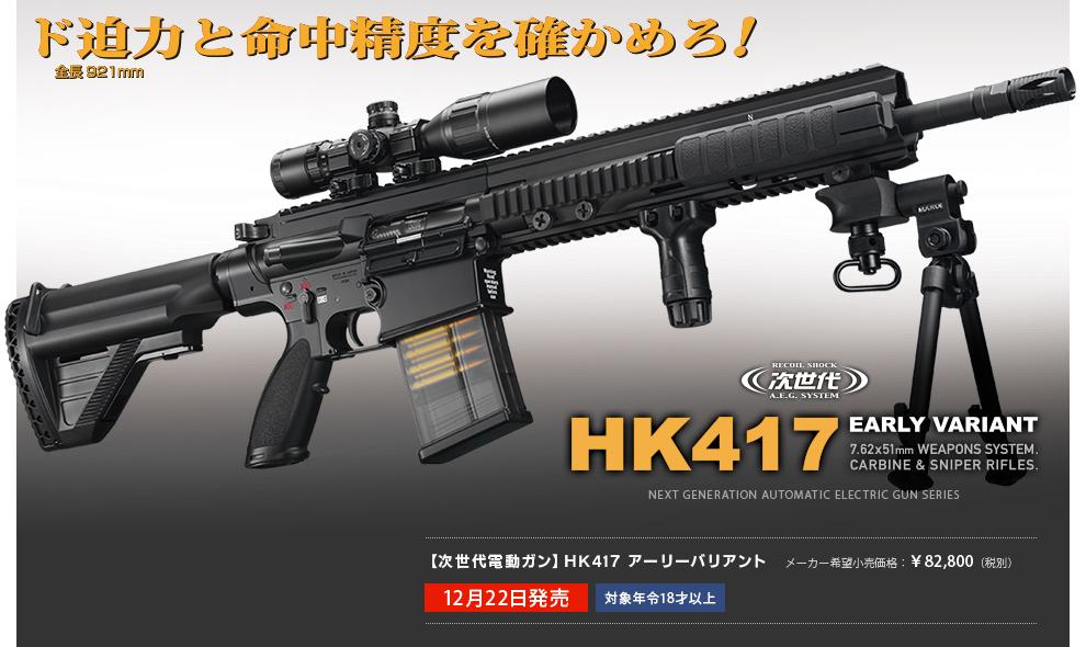 【18才以上用】【超高性能】【初心者】 東京マルイ  【次世代電動ガン】 HK417 EARLY VARIANT(アーリーバリアント)