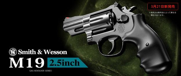 【高性能】【18才以上用】 東京マルイ  【ガスリボルバー】 Smith&Wesson M19 <2.5inch>