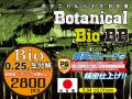 【18才以上用】 S2S(エスツーエス)  【BIO(バイオ)BB弾】 Botanical Bio BB(ボタニカルバイオ) 0.25g 2800発 <FG(フォリッジグリーン)>