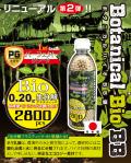 【18才以上用】 S2S(エスツーエス)  【BIO(バイオ)BB弾】 Botanical Bio BB(ボタニカルバイオ) 0.20g 2800発 <Brown(ブラウン)>