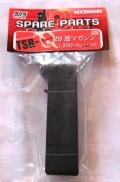 S2S TSR-ZERO 専用 スペアマガジン