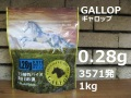 【18才以上用】 GALLOP(ギャロップ)  【BIO(バイオ)BB弾】 生分解性バイオ 精密BB弾 0.28g 3571発 <White(ホワイト)>