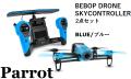 Parrot(パロット)社製  【正規品】【保証付】【ドローン】 BEBOP DRONE(ビーバップ ドローン) SKYCONTROLLER(スカイコントロール) 2点SET(セット) <BLUE/ブルー> 【1400万画素】【魚眼レンズ】【カメラ付き】【クワッドコプター】