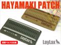 LayLax(ライラクス)  【装備・サバゲー用品・ベルクロ・マジックテープ】 早巻きパッチ